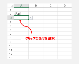 Excelエクセルプルダウンリスト選択削除.png